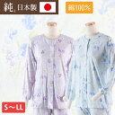 【日本製 綿100%】肌に優しいスムース素材パジャマ。伸びの良い生地で快眠を。S/M/L/LL【敬老 ギフト プレゼント 贈り物 国産 レディース 女性 婦人 ルームウェア】