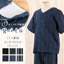 【綿100%パジャマ ルームウェア 背パイル付き 甚平 M-LL ブラック ネイビー