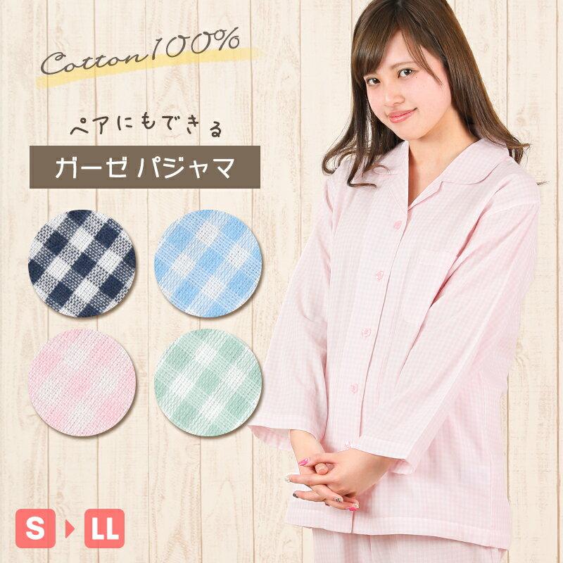 綿100% ガーゼ パジャマ ルームウェア レディース メンズ S/M/L/LL ペア ピンク サックス ネイビー