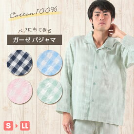 綿100% ガーゼ パジャマ ルームウェア メンズ レディース S/M/L/LL ペアグリーン サックス ネイビー