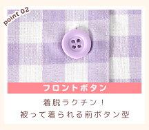 【メール便対応1枚まで】エプロン保育士割烹着スージーズーキャラクターM-Lパープルピンク