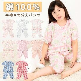 綿100% パジャマ キッズ 女の子 半袖 110cm〜130cm 夏