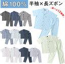 父の日 プレゼント ギフト パジャマ メンズ 綿100% 半袖 長ズボン 前開き M-LL 大きいサイズ