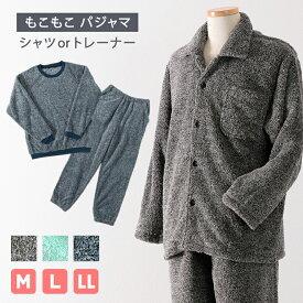 送料無料 もこもこ パジャマ メンズ あったか 大きいサイズ シャツ トレーナー スウェット ネイビー グレー M-LL