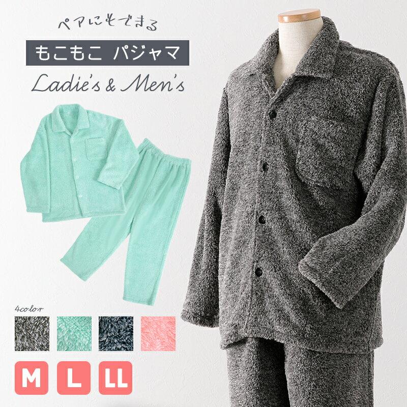 もこもこ パジャマ メンズ レディース ペア あったか ルームウェア グリーン ネイビー グレー ピンク M-LL 冬用