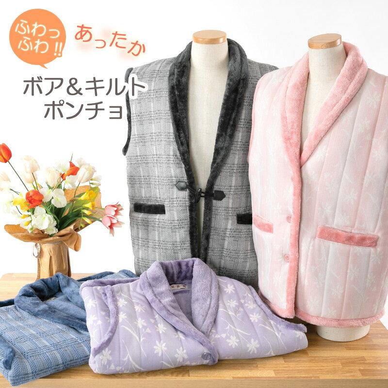 敬老の日 ギフト ベスト 羽織り ペア ボア付き ポンチョ レディース メンズ M-LL