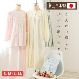 送料無料 パジャマ レディース ネグリジェ 日本製 国産 タオル パイル S M L LL 大きいサイズ 小さいサイズ