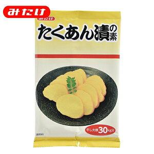 たくあん漬の素80g【みたけ】漬物の素!きれいな黄色に仕上がります!たくあんを作られる方に!いりぬかと一緒に入れてください!1箱で干し大根30kg分!