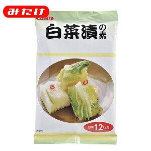 白菜漬けの素80g【みたけ】漬物の素!塩と「白菜漬けの素」で簡単、おいしい!冬の漬物!はくさい漬けです!1箱で白菜12kg分!