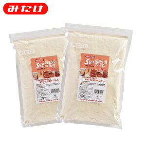 【送料無料】国産大豆粉(だいずこ)1kg【みたけ】糖質制限にも!国産大豆使用!大豆をほぼ丸ごと粉にしました!10000523