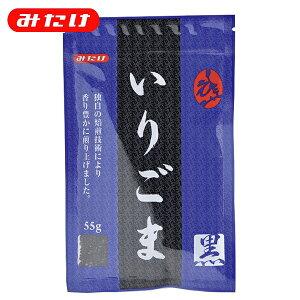 いりごま黒55g【みたけ】製菓・料理・トッピングに!ごま屋の胡麻!小袋タイプで使いやすい!一人暮らしの方にも!