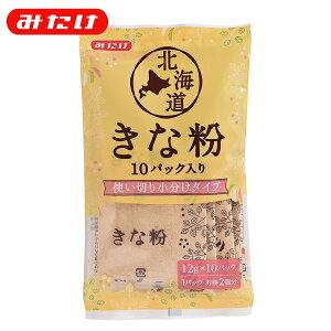 北海道ミニパックきな粉12g×10【みたけ】使いやすい個包装!北海道産丸大豆使用!きなこ餅(きなこもち)に!ドリンクやヨーグルトに!12g1袋でお餅約2個分です!