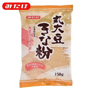 きな粉 丸大豆きな粉(きなこ)150g【みたけ】きなこ餅や製菓、料理に!トッピングもOK!昔ながらのきな粉はいかがでしょうか?10000331