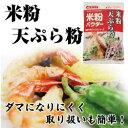 米粉天ぷら粉200g【みたけ】国産米粉使用!水だけ加えればOK!カリッと揚がります!【RCP】10P03Dec16