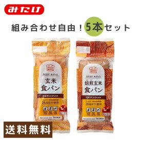◎5本セット◎組み合わせ自由!玄米パン5本セット 送料無料 米粉パン グルテンフリー 玄米 パン 小麦不使用 みたけ食品 10000448