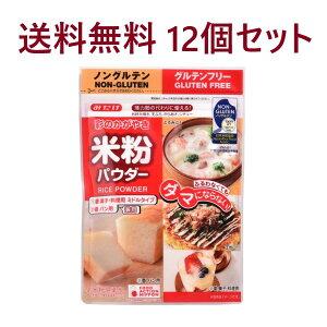 【まとめ買い】米粉パウダー300g、12個セット【みたけ】ノングルテン米粉認証第1号を取得!国産米粉使用!薄力粉の代わりに!製菓・料理用に!クッキー・ケーキ・シチュー・天ぷら・から