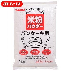 米粉パンケーキ 米粉パウダーパンケーキ用1kg【みたけ】グルテンフリー 国産米粉使用!牛乳と卵だけで米粉のパンケーキができちゃいます! 米粉 パンケーキ こめこ コメコ ホット