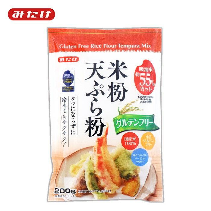 米粉天ぷら粉200g【みたけ】国産米粉使用!水だけ加えればOK!カリッと揚がります!