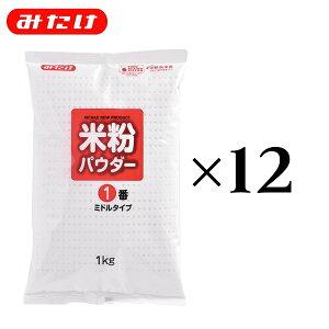 米粉 米粉パウダー1番ミドルタイプ1kg×12個セット【みたけ】グルテンフリー 国産米使用!薄力粉の代わりに使えます!製菓・料理用に!1kgでお得!たくさん使いたい方にオススメ!【送料