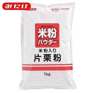 米粉入り片栗粉1kg【みたけ】国産米粉使用!揚物・からあげが得意です!もちろんとろみづけにも!1kgでお得!たくさん使われる方にオススメ!【業務用】【大容量】10000152