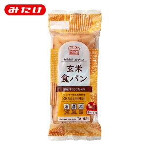 ◎◎玄米をまるごとパンにしちゃいました◎◎玄米パン(トースト専用)【グルテン不使用】【小麦グルテンフリー】【玄米】【パンミックス】【小麦不使用】【みたけ食品】