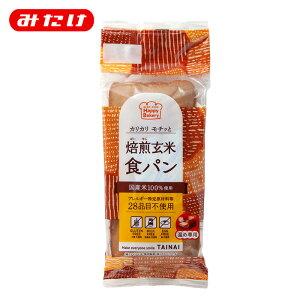 〜香ばしい焙煎玄米粉入り〜玄米パン(トースト専用)【グルテン不使用】【小麦グルテンフリー】【玄米】【パンミックス】【小麦不使用】【みたけ食品】