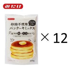 砂糖不使用パンケーキミックス200g×12個セット【みたけ】無糖パンケーキミックスから、砂糖不使用パンケーキミックスに中身そのままで、名前とパッケージが変わりました!【送料無料】