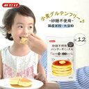 12個セット 砂糖不使用 パンケーキミックス 200g 国産米粉 送料無料 みたけ パンケーキ ホットケーキ ホットケーキミ…