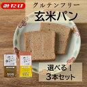 ★玄米パン3本セット★ 組み合わせ自由 送料無料 グルテンフリー 米粉パン 玄米 パン 小麦不使用 小麦アレル…