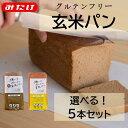 ◎5本セット◎組み合わせ自由!玄米パン5本セット 送料無料 米粉パン グルテンフリー 玄米 パン 小麦不使用 み…
