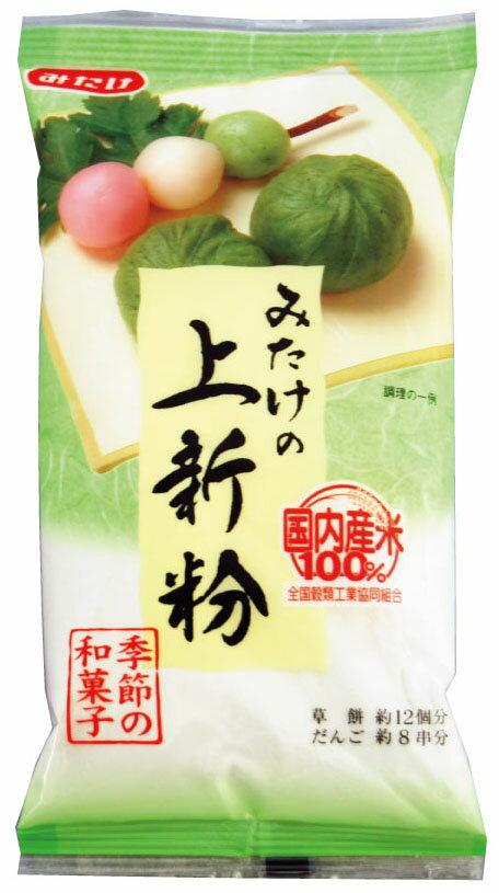 上新粉220g【みたけ】国産米使用!お団子・草餅柏餅!手作り和菓子には欠かせません!【RCP】10P03Dec16
