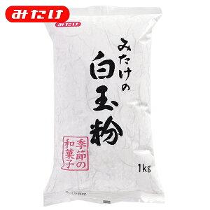 白玉粉1kg【みたけ】国産米使用!きめ細やかです!お子様との楽しいおやつ作りに!1kgでお得!たくさん使われる方にオススメ!【業務用】【大容量】10000122