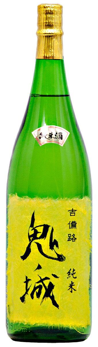 【蔵元直送】「岡山の地酒」鬼ノ城 純米 1.8L【RCP】