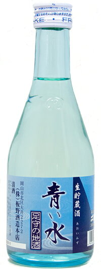 青い水生貯蔵酒300ml