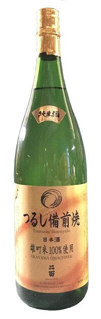つるし備前焼き純米酒1800ml
