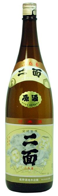 ニ面原酒1800ml