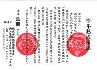 拾年熟成原酒1.8L