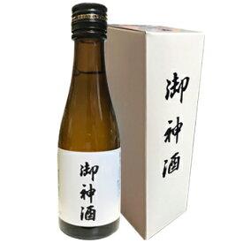 【蔵元直送】御神酒 180ml 【箱付き】 岡山 地酒