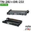 ブラザー用 TN-28J +DR-23J リサイクルトナー/ドラムセット (即納再生品)