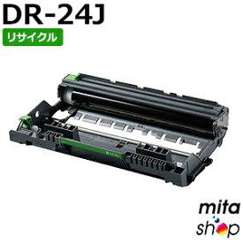 DR-24J / DR24J リサイクルドラムユニット (即納再生品) 【沖縄・離島 お届け不可】