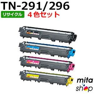 【4色セット】ブラザー用 TN-291BK/TN-296C/M/Y/ TN291 /TN296 大容量 リサイクルトナーカートリッジ (即納再生品)