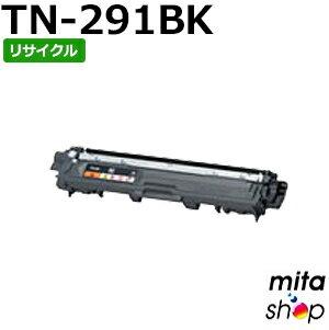 ブラザー用 TN-291BK / TN291 ブラック リサイクルトナーカートリッジ (即納再生品)