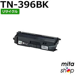 【期間限定】ブラザー用 TN-396BK/TN396 ブラック TN-391BKの大容量 リサイクルトナーカートリッジ (即納再生品)