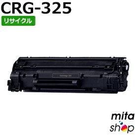 キャノン用 トナーカートリッジ325 / CRG-325 / CRG325 リサイクルトナーカートリッジ (即納再生品) 【沖縄・離島 お届け不可】