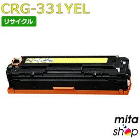 【期間限定】キャノン用 トナーカートリッジ331 イエロー CRG-331YEL / CRG331YEL リサイクルトナーカートリッジ (即納再生品)