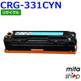【期間限定】キャノン用 トナーカートリッジ331 シアン CRG-331CYN / CRG331CYN リサイクルトナーカートリッジ (即納再生品)