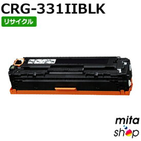 【期間限定】キャノン用 トナーカートリッジ331II ブラック CRG-331IIBLK / CRG331IIBLK リサイクルトナーカートリッジ (即納再生品)