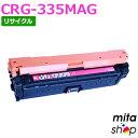 【期間限定】 キャノン用 トナーカートリッジ335/CRG-335/CRG335MAG マゼンタ リサイクルトナー (即納再生品)
