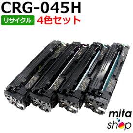 【4色セット】 キャノン用 トナーカートリッジ045H / CRG-045H / CRG045H (CRG-045の大容量) リサイクルトナーカートリッジ (即納再生品) 【沖縄・離島 お届け不可】