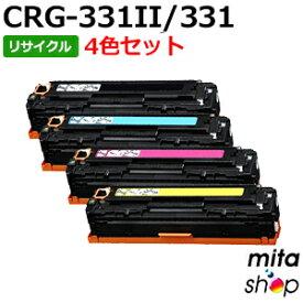 【4色セット】 キャノン用 トナーカートリッジ331IIBLK / 331C / 331M / 331Y CRG-331 / CRG331 リサイクルトナーカートリッジ (即納再生品)